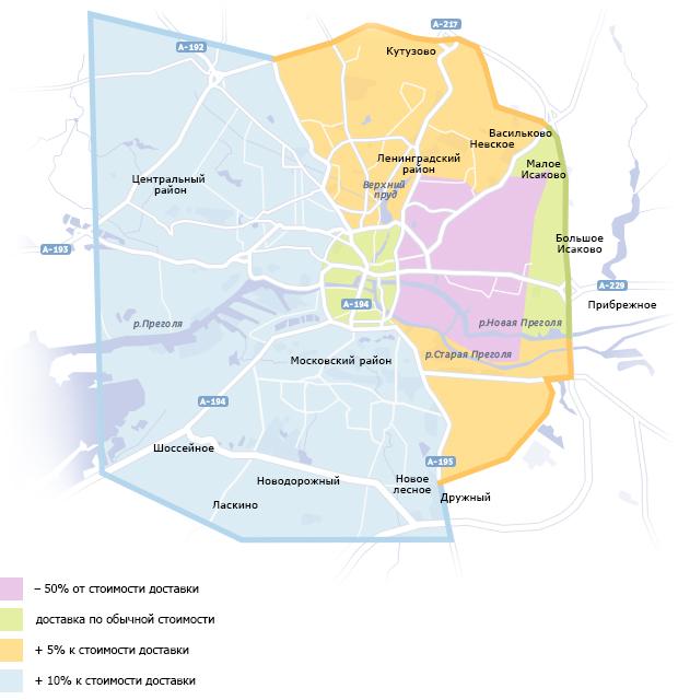 Зоны доставки в Калининграде